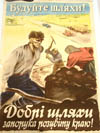 German propaganda poster for occupation of Ukraine